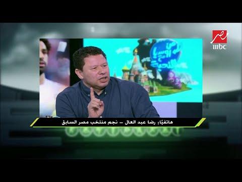 رضا عبدالعال توقع هزيمة الأهلي .. شاهد  تعليقه على نتيجة مباراة الأهلي والترجي thumbnail