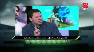 """رضا عبدالعال يطالب بإقالة كارتيرون: """"ضيع شخصية الأهلي"""""""