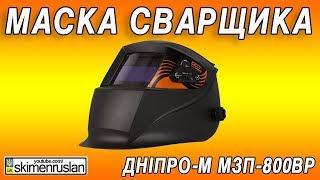 Зварювальний щиток Дніпро-М МЗП-800ВР або Маска зварника