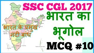 indian geography MCQ in hindi part 10   important dam of india for ssc cgl   static GK in hindi
