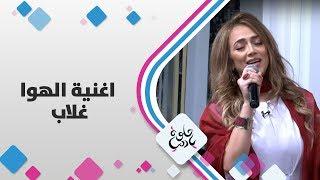 دلال ابوآمنة - اغنية الهوا غلاب