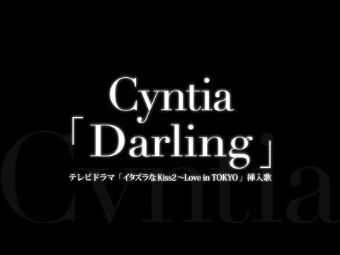 Cyntiaのニューシングル「Darling」。テレビドラマ「イタズラなKiss2〜Love in TOKYO」挿入歌。作詞:SAKI(ボーカル)、作曲:AZU(ベース)、編曲:五十...
