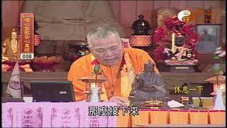 【唯心聖教安心真經 8】  WXTV唯心電視台