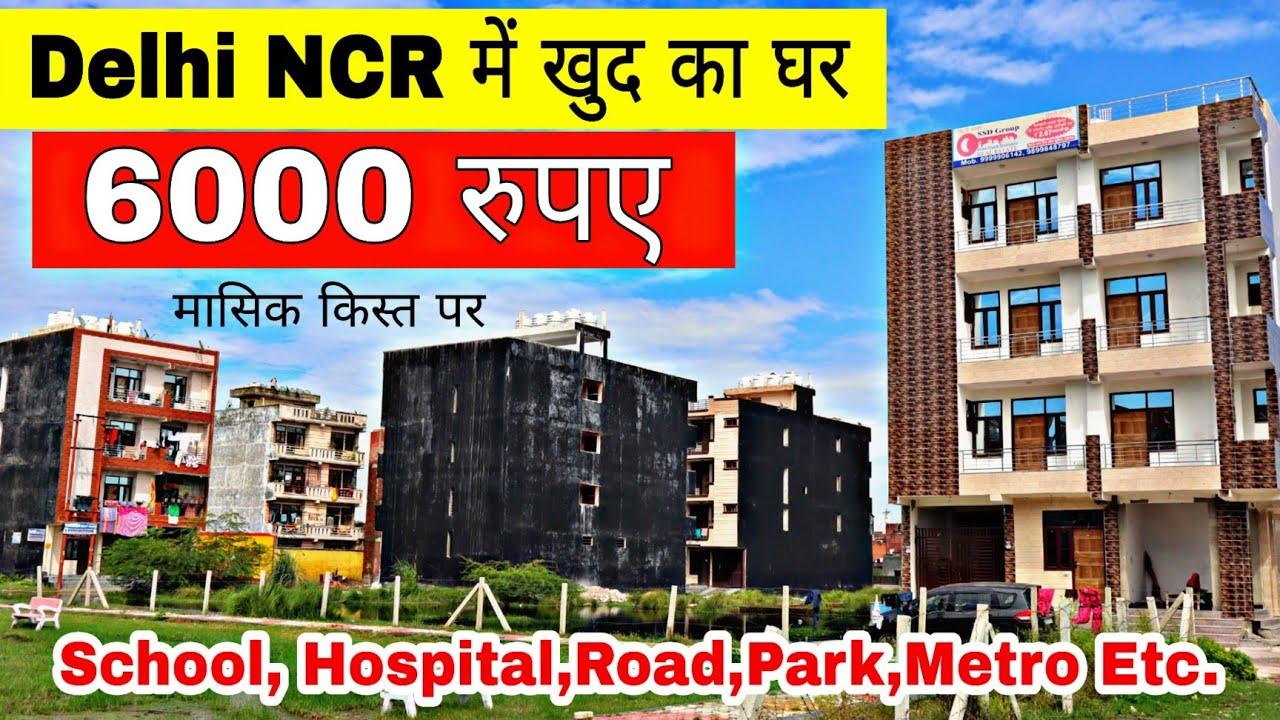 6000 रुपये मासिक किस्त देकर अपना घर  1BHK, 2BHK,3 BHK Flat in Delhi   किराये जितने पैसों में अपना घर