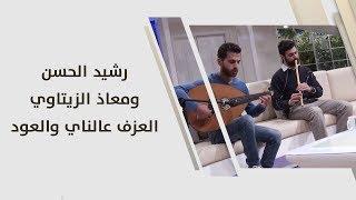 رشيد الحسن ومعاذ الزيتاوي - العزف عالناي والعود