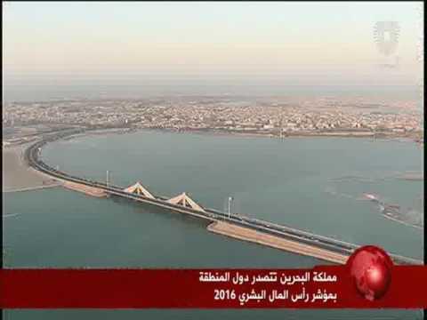 البحرين: مملكة البحرين تتصدر دول المنطقة بمؤشر رأس المال البشري 2016