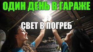 видео Освещение подвала