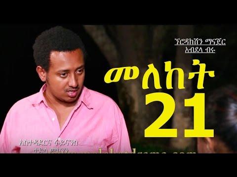 Meleket Drama Part 21 (መለከት) - Part 21