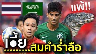 แพ้ตัวนี้อีกแล้ว!!! บอลไทย U23 พ่าย ซาอุ U43 สุด-งง กรรมการใจดีอีกครั้ง (ชิงแชมป์เอเชีย 2020)