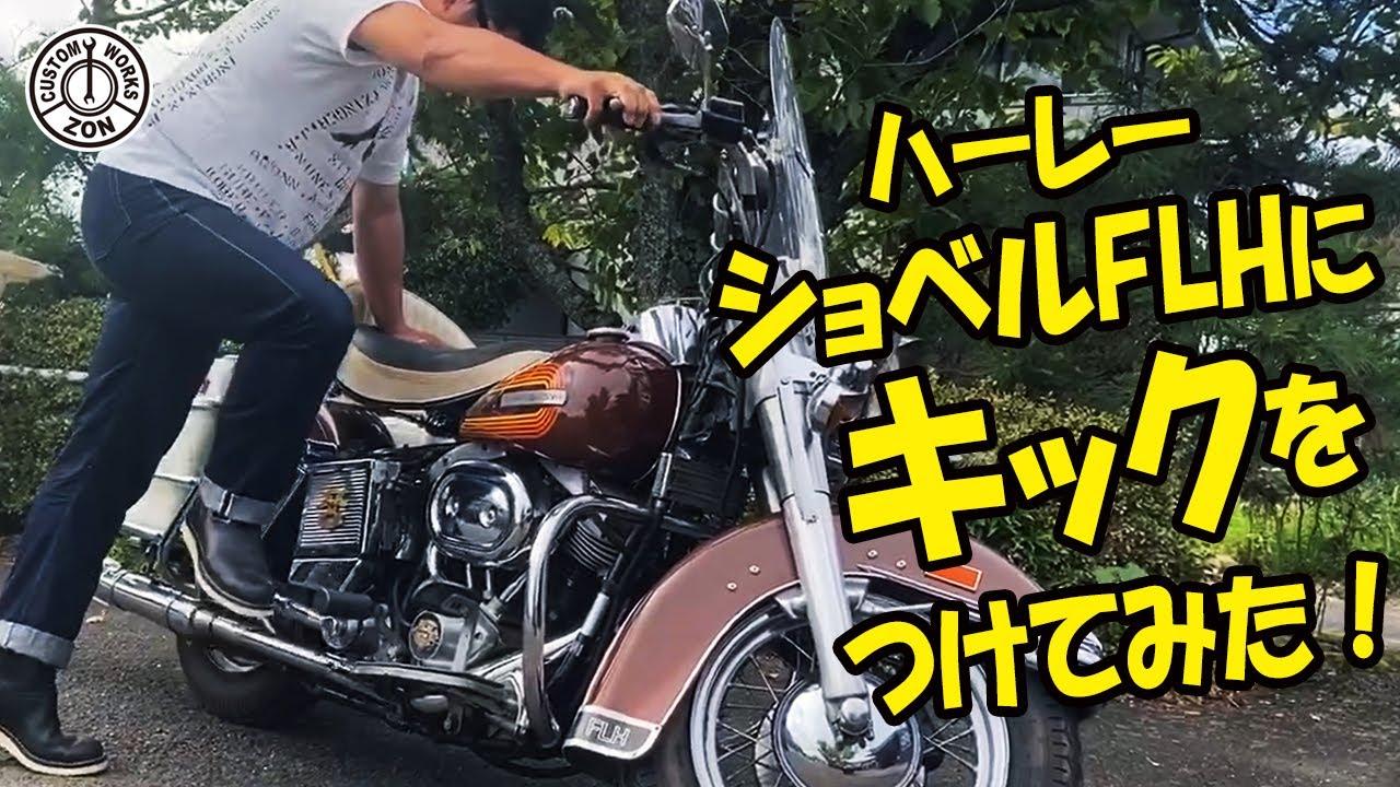 Download ハーレーショベル76年FLHにキックを付けてみた!祝納車♪HARLEY-DAVIDSON SHOVEL FLH original Handmade chopper motorcycle build