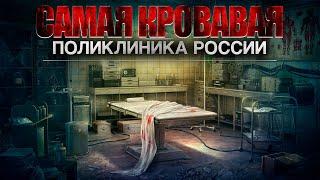Ужасы в городской поликлинике. Страшные истории. Хоррор