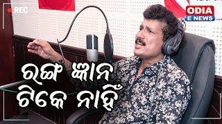 PAPU POM POM Dubbing Video Leakage - New Odia Movie Tokata Phasigala thumbnail