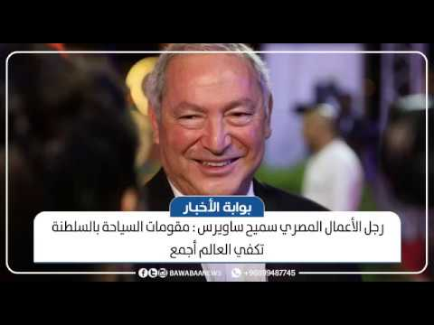 Oman Tourism Award 2019 - Best Foreign Investor, Our Chairman Eng. Samih Sawiris