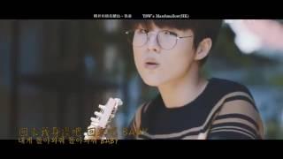 [中韓歌詞]柳昇佑Yu Seung Woo유승우_只有你Only U너만이(Feat. Heize헤이즈)