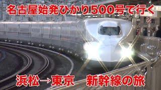 【新幹線】朝一番のひかり500号で浜松から東京へ N700系の本気の加速力を発揮! 早朝の東海道新幹線乗車記