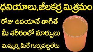 7 రోజులు  ఈ మిశ్రమం  ఉదయాన్నే తాగితే మిమ్మల్నిమీరు కూడా గుర్తుపట్టలేరు    #Latest Health Benefits