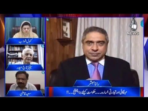 Opposition Taqseem Dar Taqseem | Aaj Rana Mubashir Kay Sath | 5 June 2021 | Aaj News