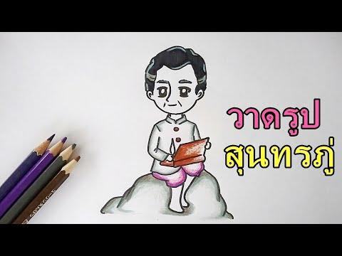 Sunthorn Phu.วาดรูปสุนทรภู่ รูกวี4แผ่นดิน วันสุนทรภู่ พระอภัยมณี นางเงือก