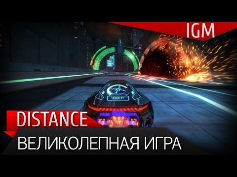 Поиграем в Distance - Великолепная игра