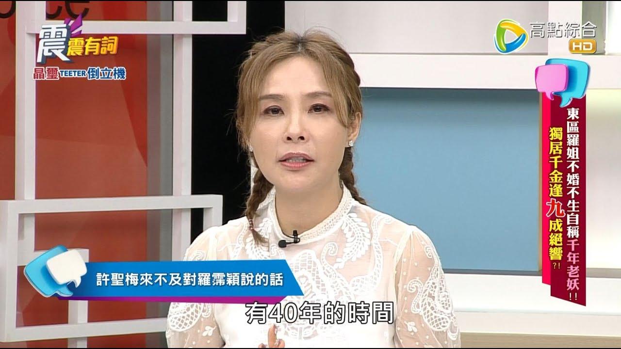 震震有詞#320 完整版 - 東區羅姐不婚不生自稱「千年老妖」!! 獨居千金逢九成絕響?!