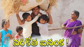 Vari kotha ainaka | Village Paddy farming part -2 | my village show comedy | gangavva