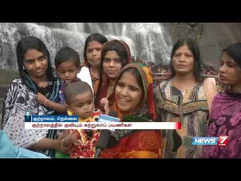 Flow of tourists increase in Courtallam as weather turns pleasant | News7 Tamil
