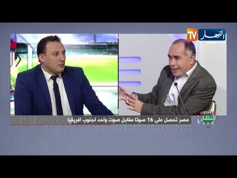 ستاد النهار: مصر تحتضن الكان..والخضر في القاهرة بعد 10 سنوات