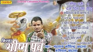 Bhisham Parv Vol 1 || भीष्म पर्व || Koshinder Khadana || Haryanvi Kissa Ragni
