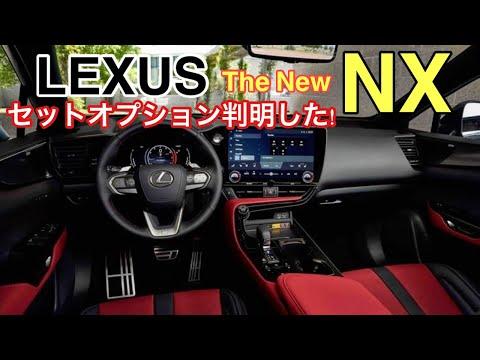 Download 【セットオプション】NEW NXのオプション判明💥価格は8月19日!
