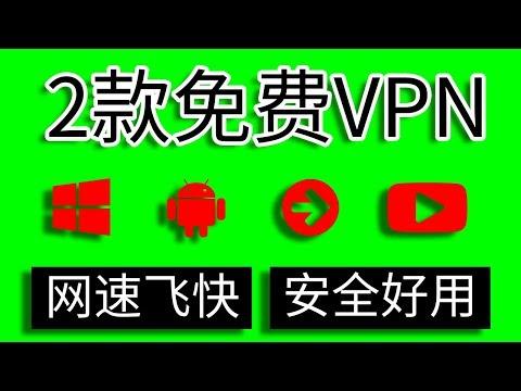 免费VPN软件|最好用的两款免费VPN软件,高速流畅的科学上网翻墙梯子。速度飞快
