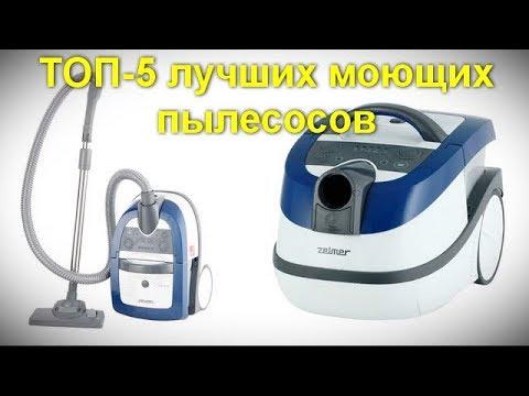 ТОП 5 лучших моющих пылесосов