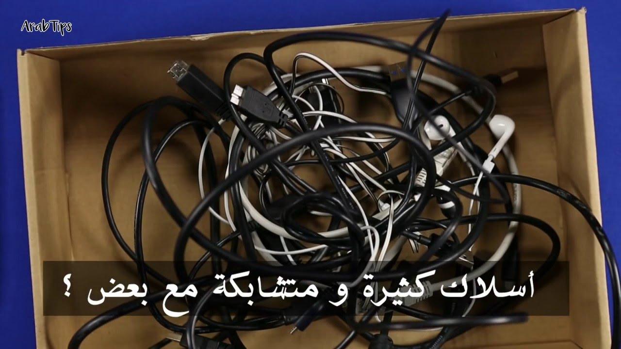 نصيحة طريقة تنظيم الأسلاك المتشابكة lifehack how to untangle