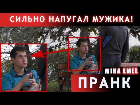 ОТ МЕНЯ ВСЕ УБЕГАЮТ (Миха Емел напугал мужика) | Пранки по комментариям