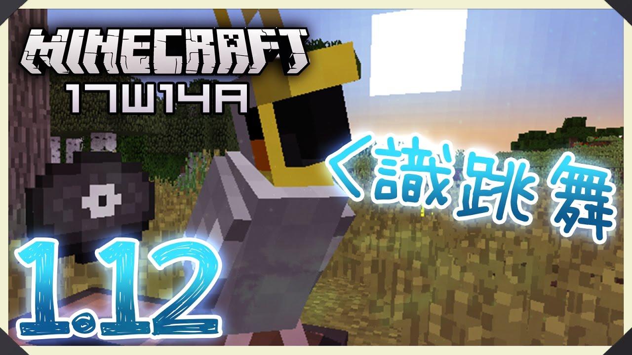 MineCraft 1.12 更新 : 鸚鵡聽音樂會跳舞? [17w14a] - YouTube