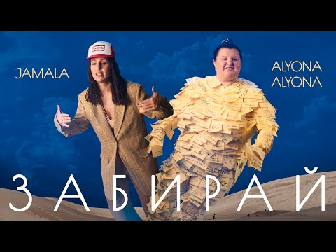 alyona alyona ft. Jamala - Забирай (20 декабря 2019)