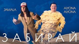 alyona alyona feat. JAMALA - Забирай