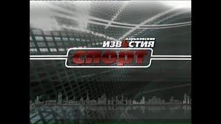 Спортивные известия 01 10 2020