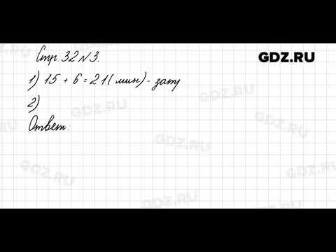 Стр. 32 № 3 - Математика 3 класс 2 часть Моро