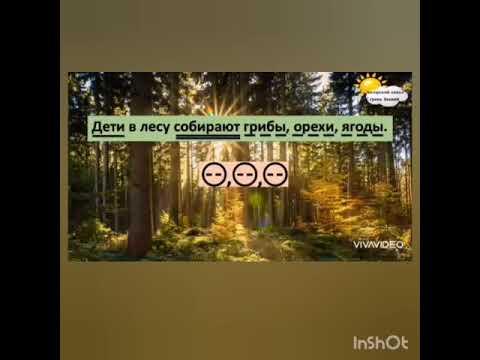 Русский язык 3м1. Однородные члены предложения. Кириченко Л.Н.