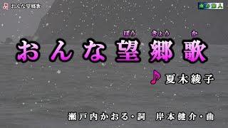 夏木綾子【おんな望郷歌】カラオケ