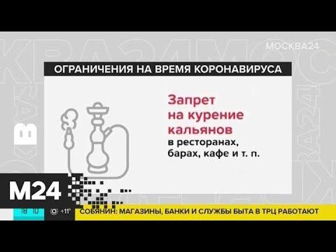 Собянин рассказал о новых ограничениях в Москве из-за коронавируса - Москва 24