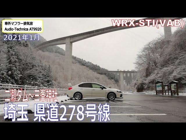 2021年1月 埼玉県道278号線 二瀬ダム~三峯神社 WRX STI