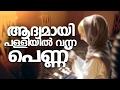 ആരാണ് ആ പെണ്ണ് │ Islamic Speech Malayalam Latest │ Sunni Mujahid Salafi Prabhashanam video
