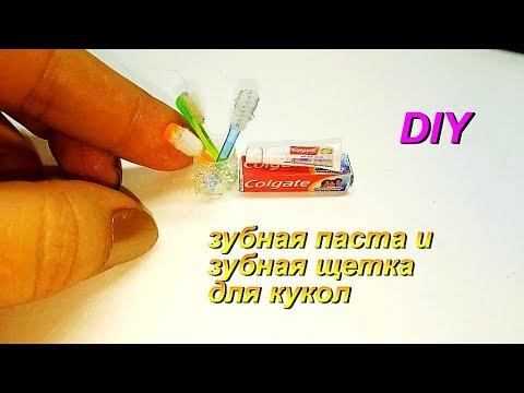 Как сделать зубную пасту и щетку для куклы