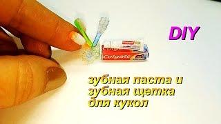 как сделать зубную щетку для кукол