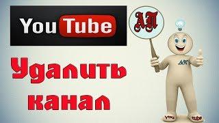 Как удалить канал или аккаунт на Ютубе (Youtube)?