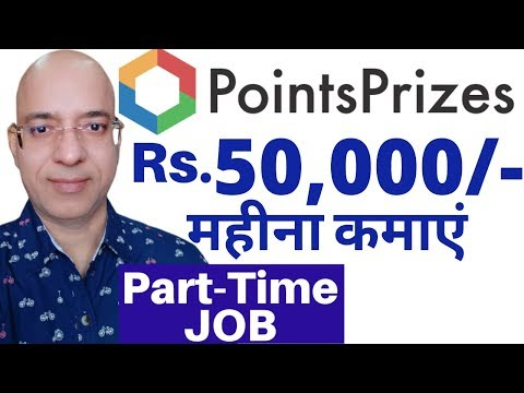 Good Income Work From Home | Part Time Job | Freelance | Pointsprizes | Paypal | पार्ट टाइम जॉब |