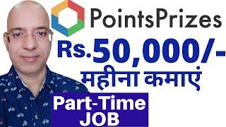 Good income work from home   Part time job   Freelance   pointsprizes   paypal   पार्ट टाइम जॉब  