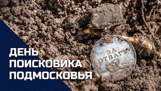 День поисковика Московской области