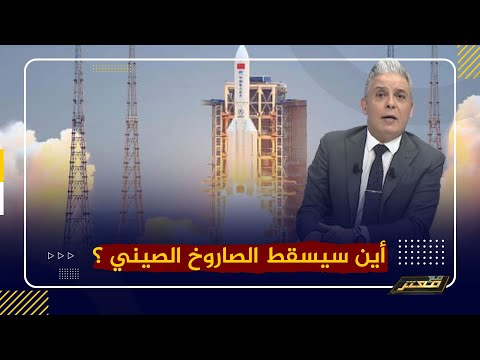 معتز مطر : صاروخ صيني وزنه 21 طن .. فأين سيسقط ؟!